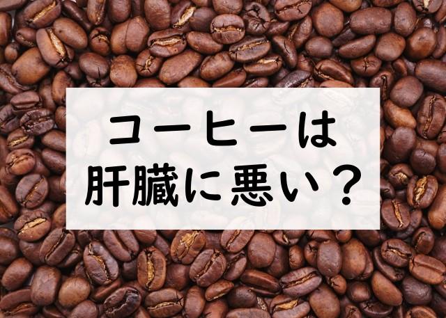 コーヒーは肝臓に悪い?