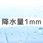 降水量1mm