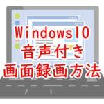 Windows10音声付き画面録画方法