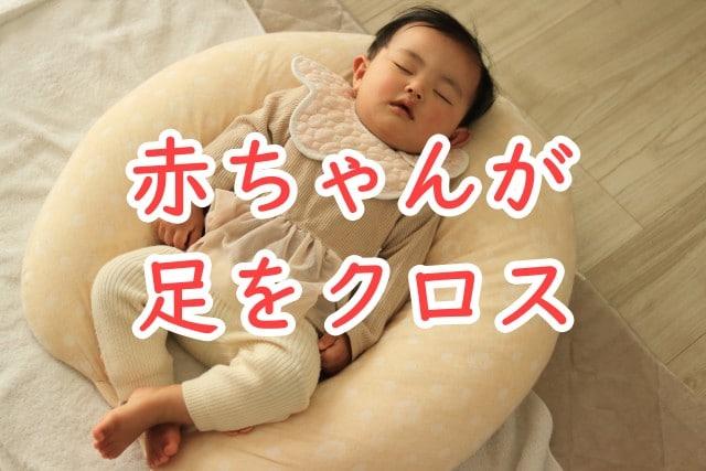 赤ちゃんが足をクロス