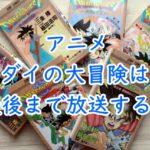 アニメダイの大冒険は最後まで放送する?