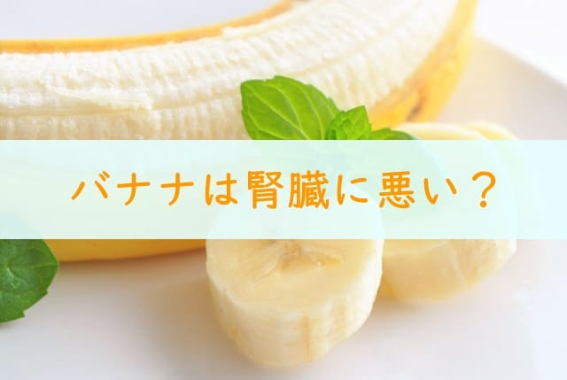 バナナは腎臓に悪い?