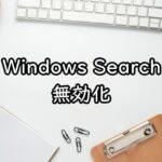 WindowsSearch無効化
