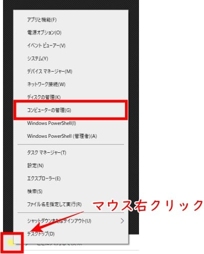 Windowsマークをマウス右クリック