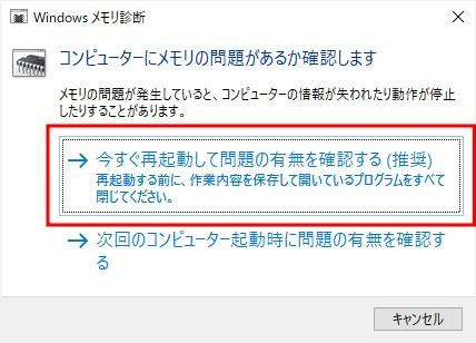 Windowsメモリ診断(今すぐ再起動して問題の有無を確認するに赤枠)