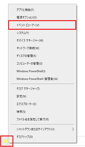 Windowsメニュー画面(イベントビューアーに赤枠)