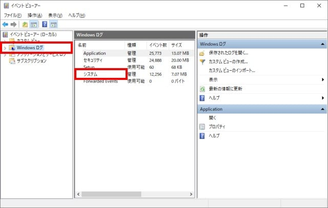 イベントビューアー(Windowsログとシステムに赤枠)