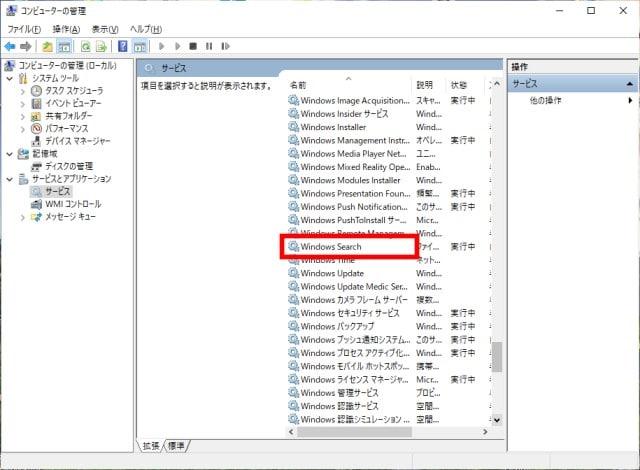 『コンピューターの管理』画面(『Windows Search』に赤枠)