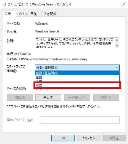 『Windows Searchのプロパティ』画面(『無効』に赤枠)