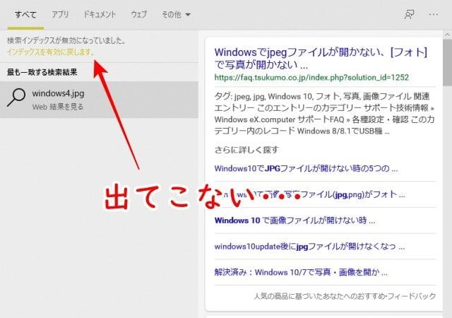 WindowsSearch(無効時)でwindows4.jpgを検索した結果