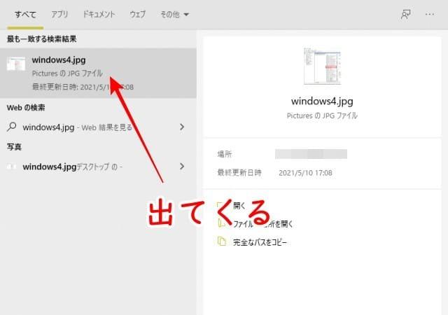 WindowsSearch(有効時)でwindows4.jpgを検索した結果