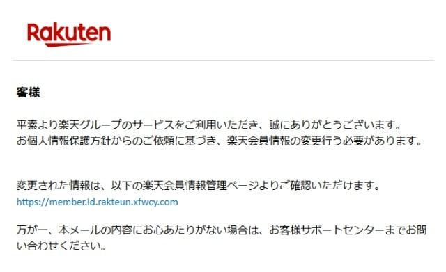 件名:[楽天]会員情報変更のお知らせ 実際のメール