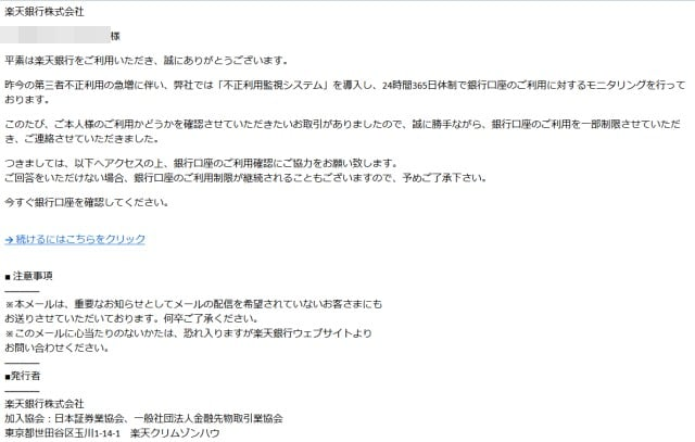 件名:【楽天銀行】ご利用確認のお願い 実際のメール