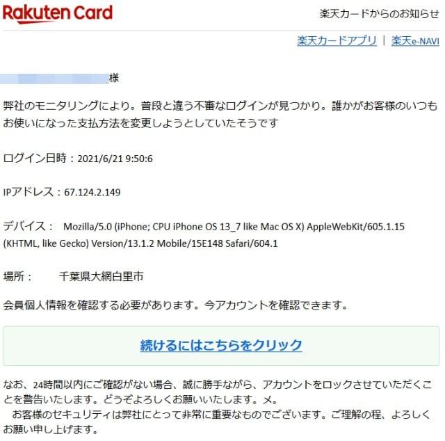 件名:楽天カード情報更新のお知らせ 実際のメール