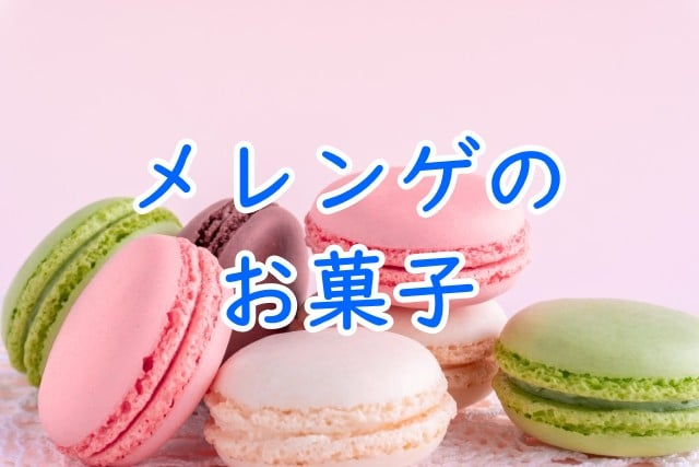 メレンゲのお菓子