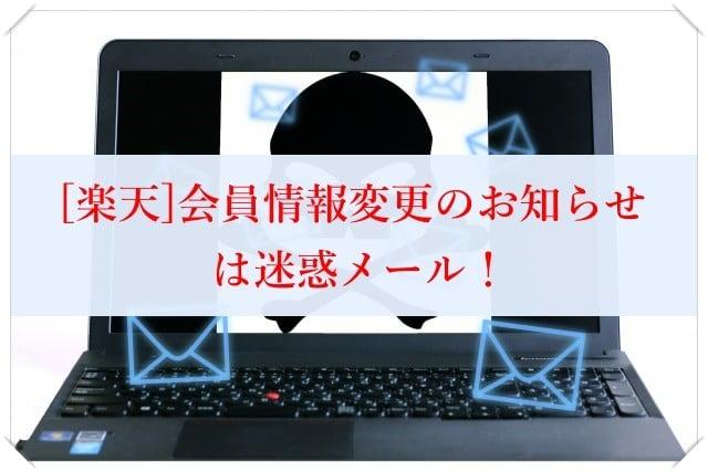 [楽天]会員情報変更のお知らせ は迷惑メール!
