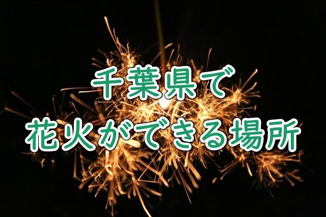 千葉県で花火ができる場所
