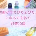 前髪が汗でびちょびちょになるのを防ぐ対策10選