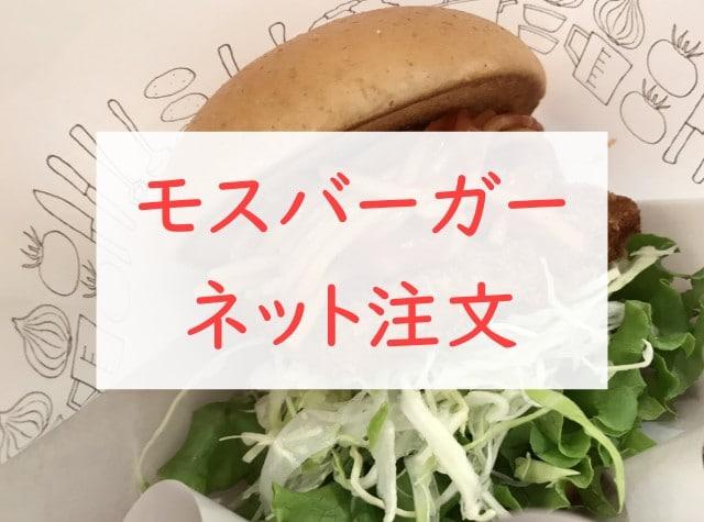 モスバーガー ネット注文