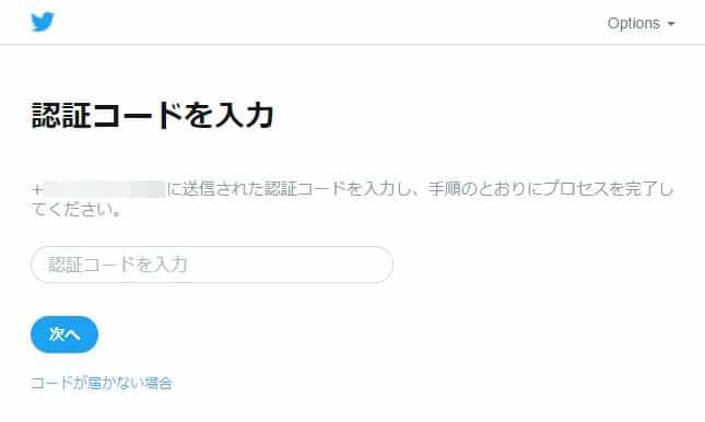 認証コードを入力【Twitter電話番号認証画面】