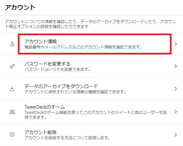 アカウント情報【Twitterの電話番号を削除する方法】