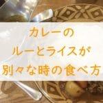 カレーのルーとライスが別々な時の食べ方