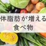 体脂肪が増える食べ物