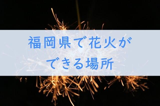 福岡県で花火ができる場所