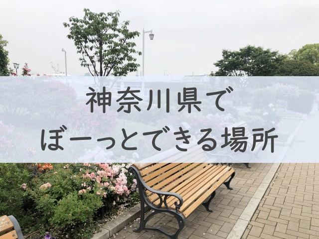神奈川県でぼーっとできる場所