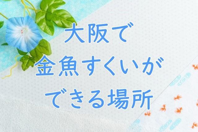 大阪で金魚すくいができる場所