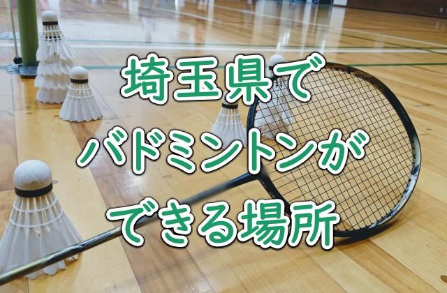 埼玉県でバドミントンができる場所
