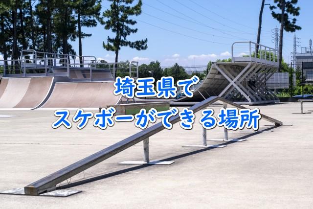 埼玉県でスケボーができる場所
