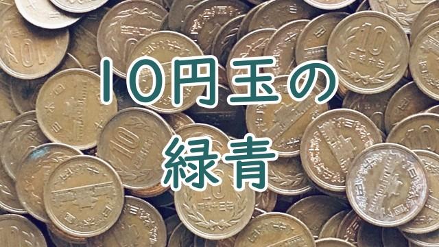10円玉の緑青