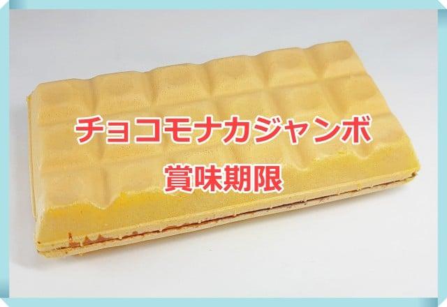 チョコモナカジャンボ 賞味期限