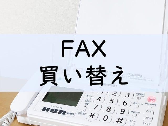 FAX買い替え