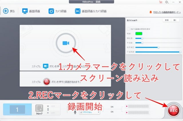 VideoProcの操作画面
