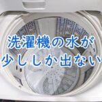 洗濯機の水が少ししか出ない