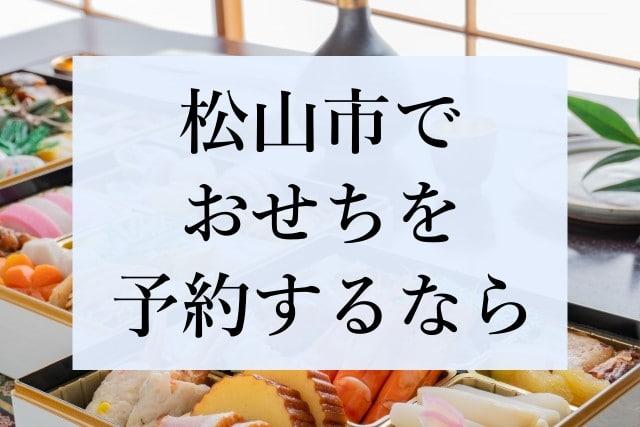 松山市でおせちを予約するなら