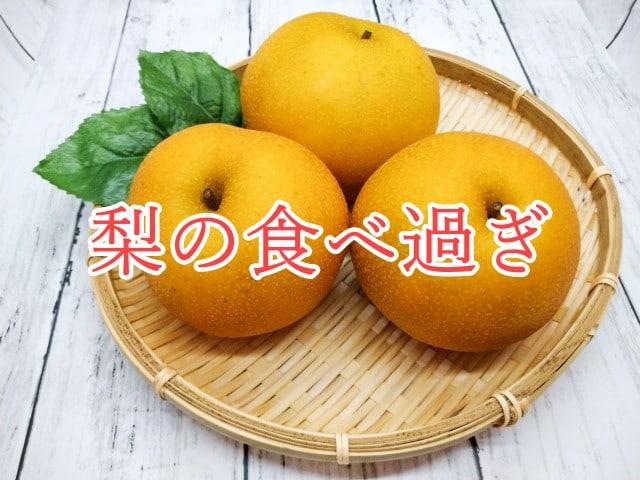 梨の食べ過ぎ