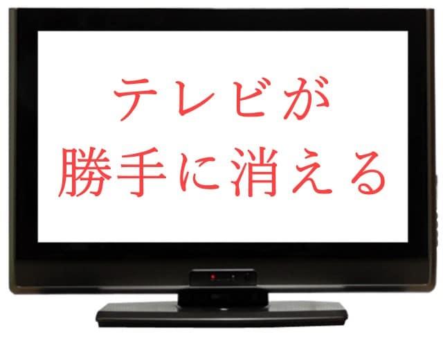 テレビが勝手に消える